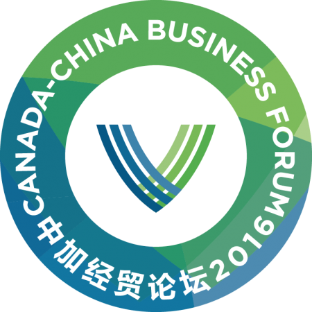 Logo for Canada-China Business Forum 2016